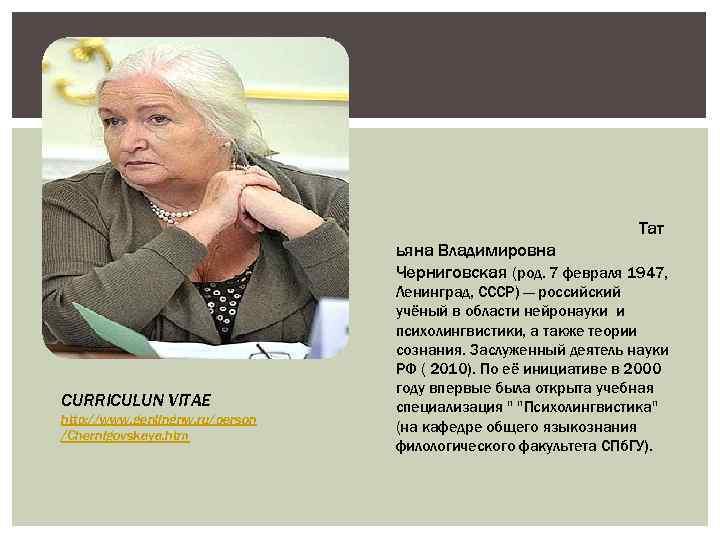 Тат ьяна Владимировна Черниговская (род. 7 февраля 1947, CURRICULUN VITAE http: //www. genlingnw. ru/person