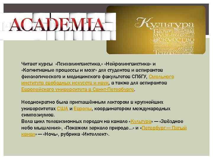 Читает курсы «Психолингвистика, » «Нейролингвистика» и «Когнитивные процессы и мозг» для студентов и аспирантов