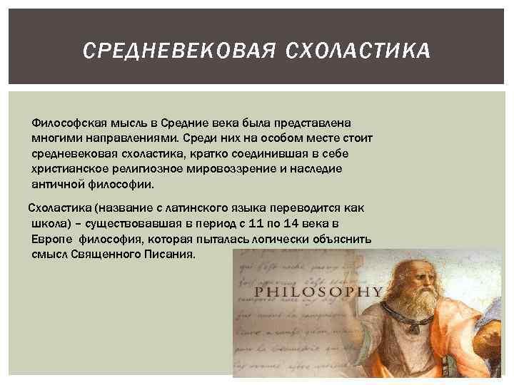 СРЕДНЕВЕКОВАЯ СХОЛАСТИКА Философская мысль в Средние века была представлена многими направлениями. Среди них на