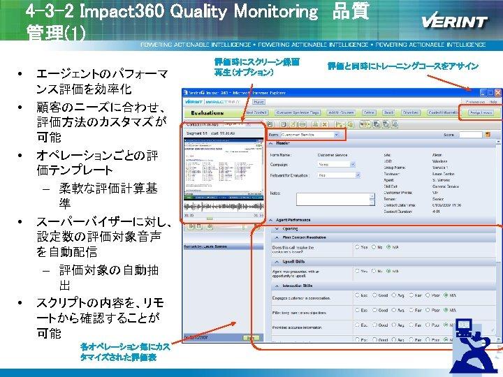 4 -3 -2 Impact 360 Quality Monitoring 品質 管理(1) • • • エージェントのパフォーマ ンス評価を効率化 顧客のニーズに合わせ、