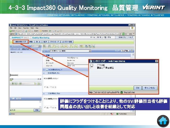 4 -3 -3 Impact 360 Quality Monitoring 品質管理 • コンタクトごとにフラッグを付与 評価にフラグをつけることにより、他のSV/評価担当者も評価 問題点の洗い出しと改善を組織として対応