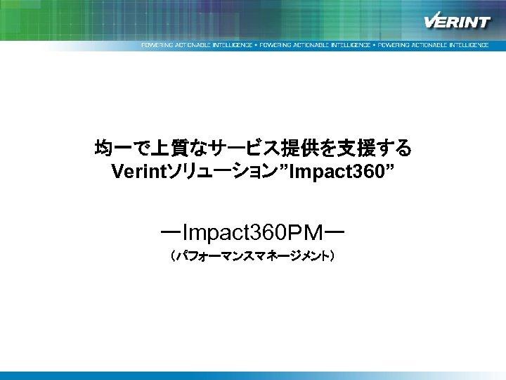 """均一で上質なサービス提供を支援する Verintソリューション""""Impact 360"""" ーImpact 360PMー (パフォーマンスマネージメント)"""