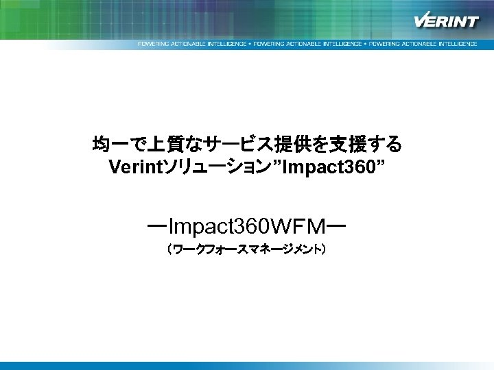"""均一で上質なサービス提供を支援する Verintソリューション""""Impact 360"""" ーImpact 360WFMー (ワークフォースマネージメント)"""