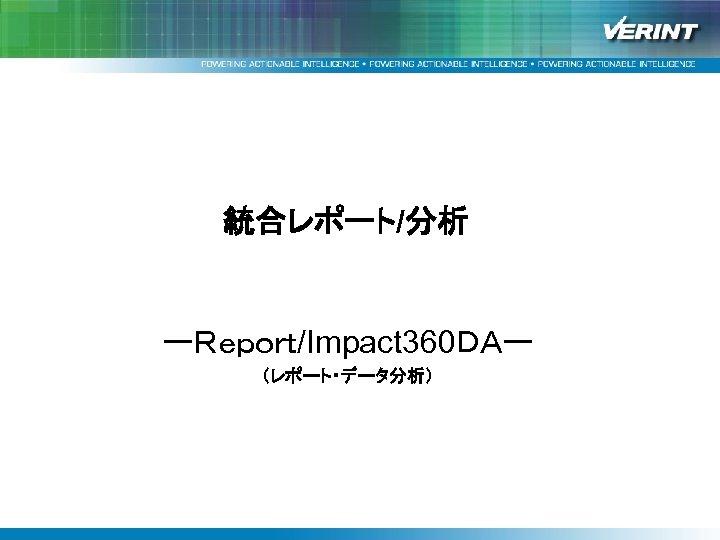 統合レポート/分析 ーReport/Impact 360DAー (レポート・データ分析)