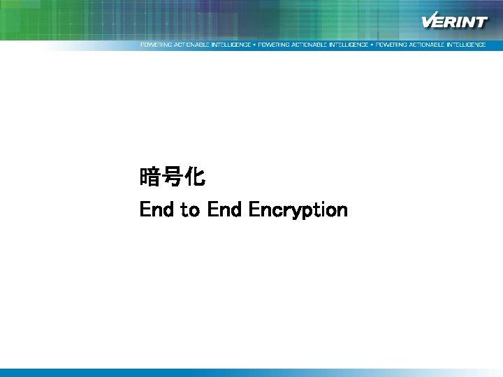 暗号化 End to End Encryption