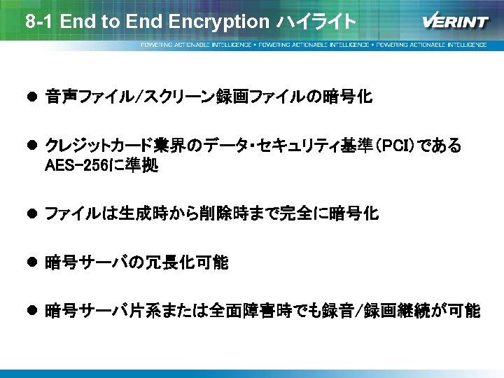 8 -1 End to End Encryption ハイライト l 音声ファイル/スクリーン録画ファイルの暗号化 l クレジットカード業界のデータ・セキュリティ基準(PCI)である AES-256に準拠 l ファイルは生成時から削除時まで完全に暗号化