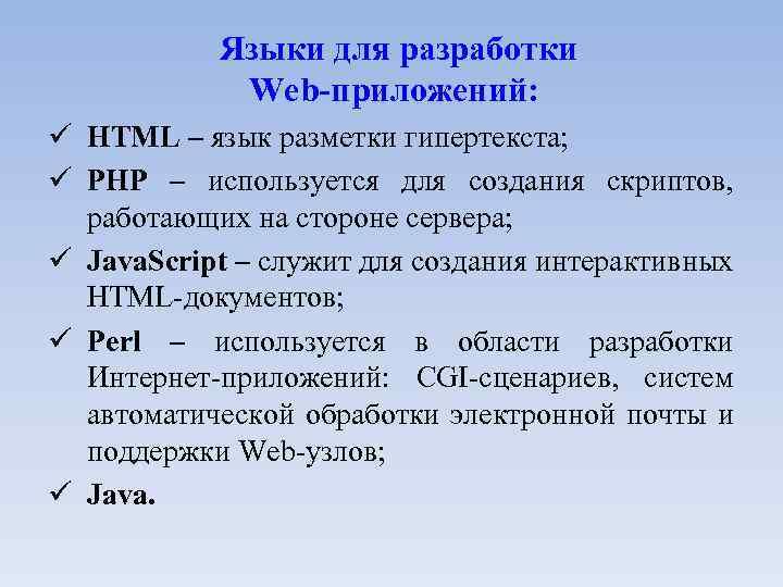 Какие языки используют для создания сайтов теги для создания фона сайта