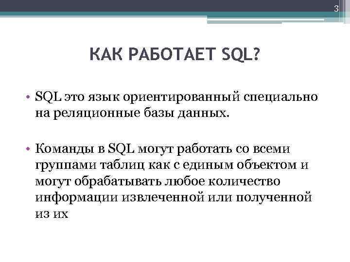 3 КАК РАБОТАЕТ SQL? • SQL это язык ориентированный специально на реляционные базы данных.