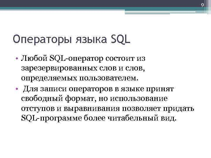 9 Операторы языка SQL • Любой SQL-оператор состоит из зарезервированных слов и слов, определяемых