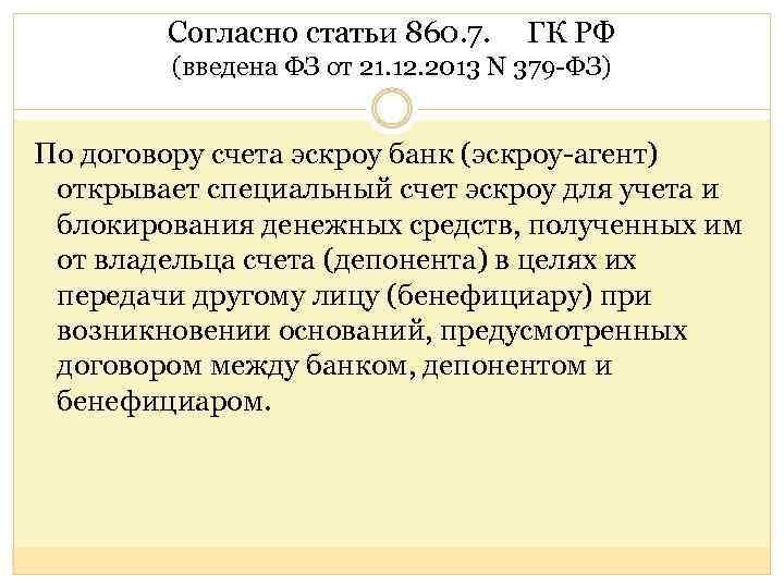 Согласно статьи 860. 7. ГК РФ (введена ФЗ от 21. 12. 2013 N 379