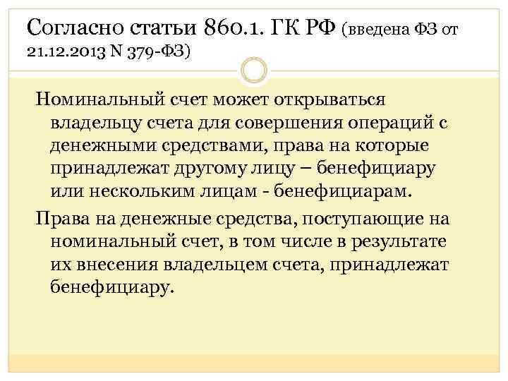 Согласно статьи 860. 1. ГК РФ (введена ФЗ от 21. 12. 2013 N 379