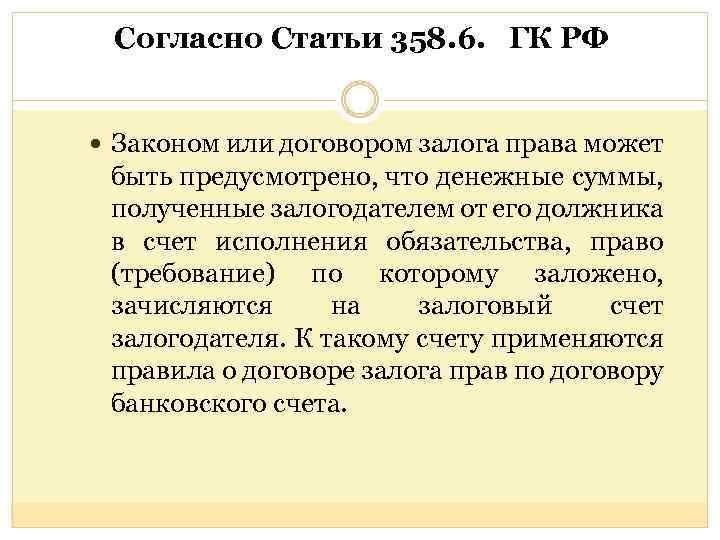Согласно Статьи 358. 6. ГК РФ Законом или договором залога права может быть предусмотрено,