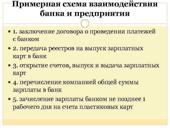 Примерная схема взаимодействия банка и предприятия 1. заключение договора о проведении платежей с банком