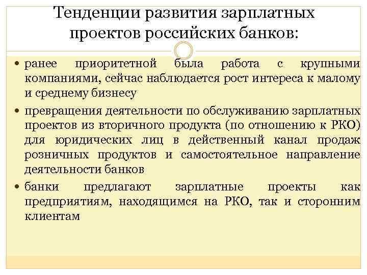 Тенденции развития зарплатных проектов российских банков: ранее приоритетной была работа с крупными компаниями, сейчас
