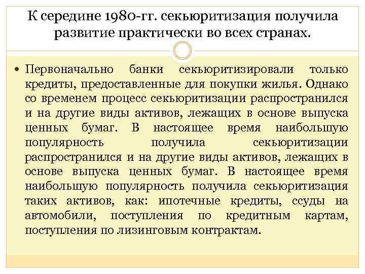 К середине 1980 -гг. секьюритизация получила развитие практически во всех странах. Первоначально банки секьюритизировали