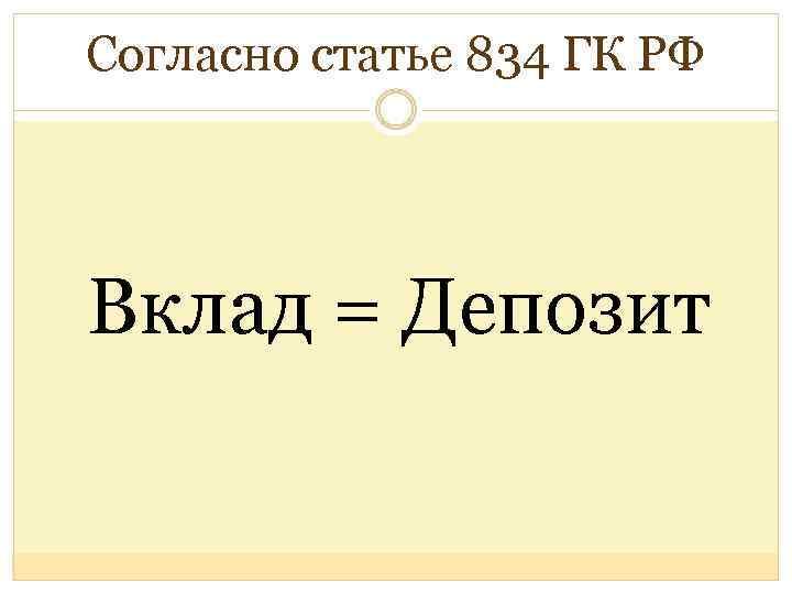 Согласно статье 834 ГК РФ Вклад = Депозит