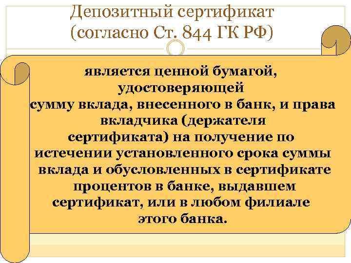 Депозитный сертификат (согласно Ст. 844 ГК РФ) является ценной бумагой, удостоверяющей сумму вклада, внесенного