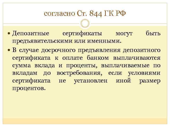 согласно Ст. 844 ГК РФ Депозитные сертификаты могут быть предъявительскими или именными. В случае