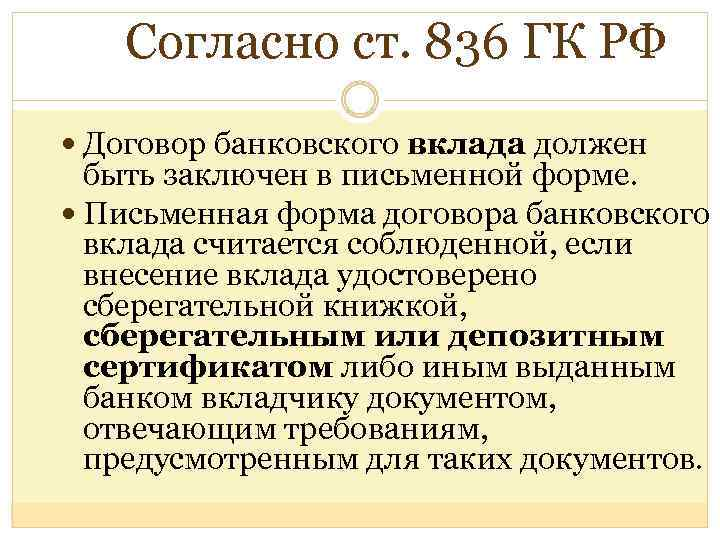 Согласно ст. 836 ГК РФ Договор банковского вклада должен быть заключен в письменной форме.