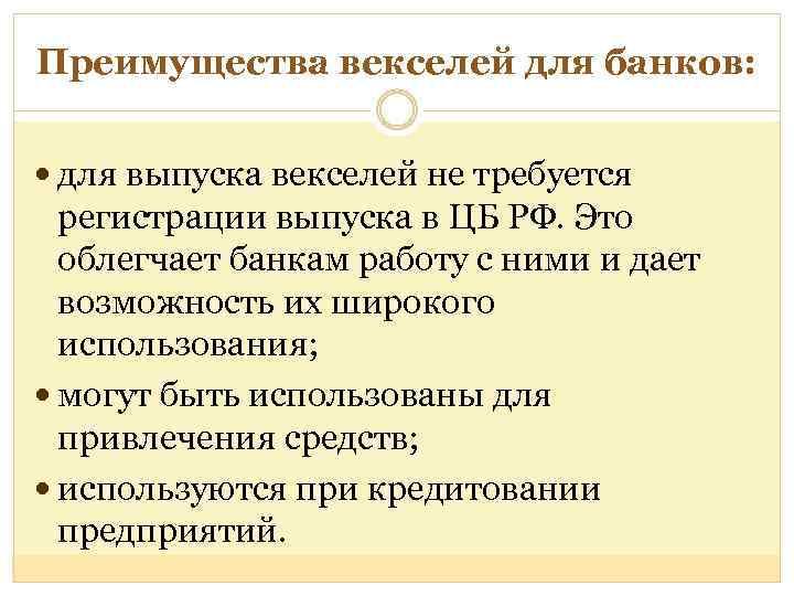 Преимущества векселей для банков: для выпуска векселей не требуется регистрации выпуска в ЦБ РФ.