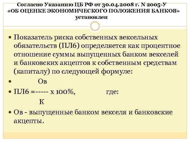 Согласно Указанию ЦБ РФ от 30. 04. 2008 г. N 2005 -У «ОБ ОЦЕНКЕ