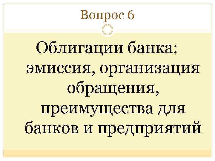 Вопрос 6 Облигации банка: эмиссия, организация обращения, преимущества для банков и предприятий