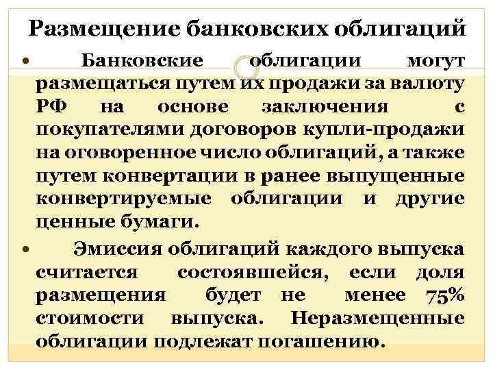 Размещение банковских облигаций Банковские облигации могут размещаться путем их продажи за валюту РФ на
