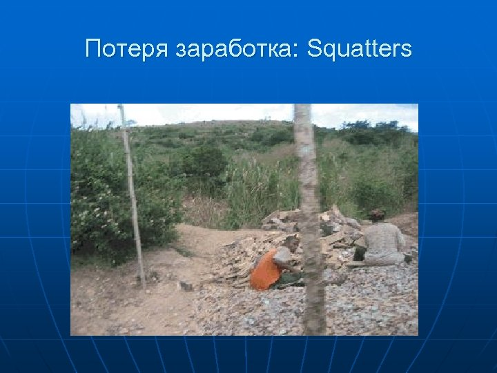 Потеря заработка: Squatters