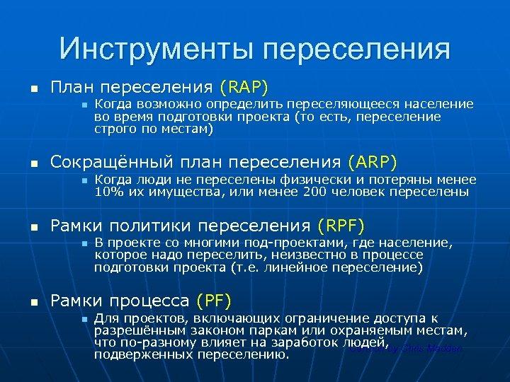 Инструменты переселения n План переселения (RAP) n n Сокращённый план переселения (ARP) n n
