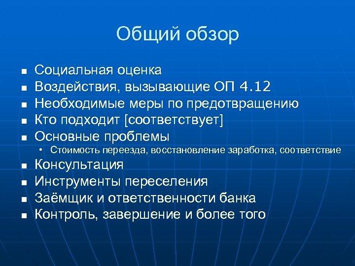Общий обзор n n n Социальная оценка Воздействия, вызывающие ОП 4. 12 Необходимые меры