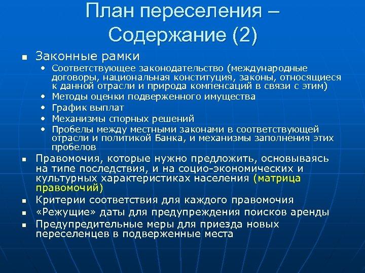 План переселения – Содержание (2) n Законные рамки • Соответствующее законодательство (международные договоры, национальная