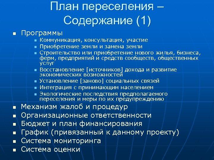 План переселения – Содержание (1) n Программы n n n n Коммуникация, консультация, участие