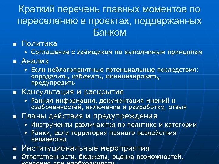 Краткий перечень главных моментов по переселению в проектах, поддержанных Банком n Политика • Соглашение