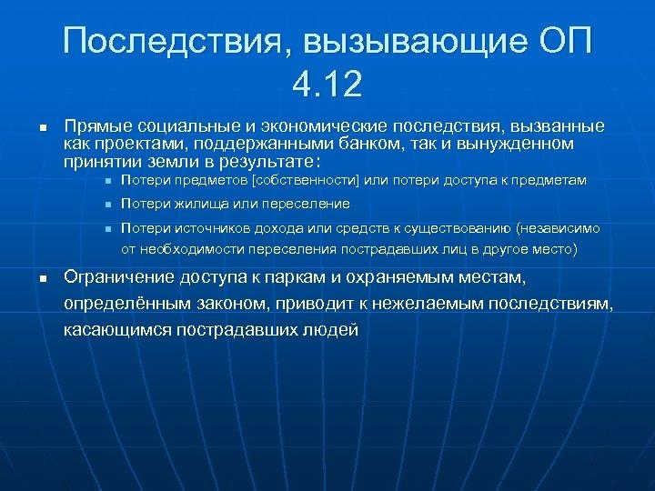 Последствия, вызывающие ОП 4. 12 n Прямые социальные и экономические последствия, вызванные как проектами,