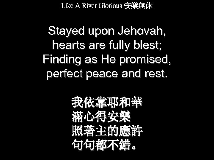 Like A River Glorious 安樂無休 Stayed upon Jehovah, hearts are fully blest; Finding as