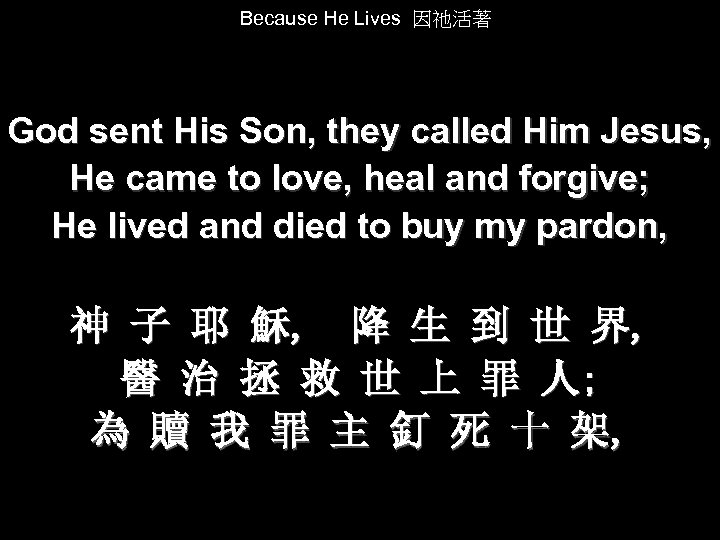 Because He Lives 因祂活著 God sent His Son, they called Him Jesus, He came