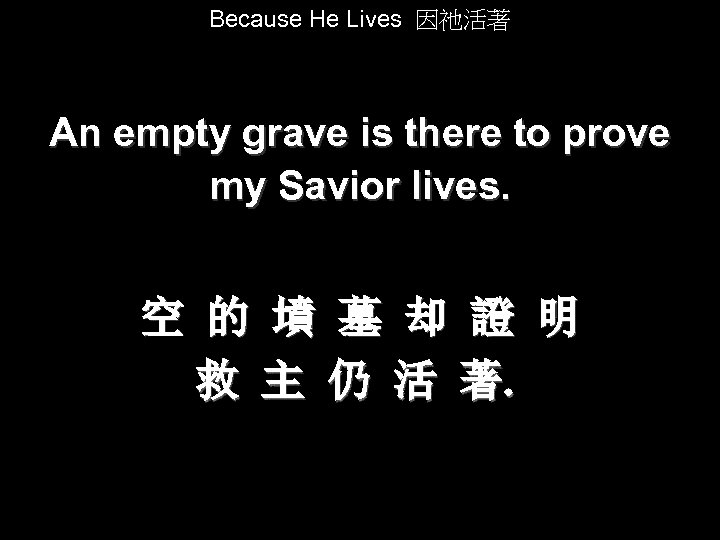 Because He Lives 因祂活著 An empty grave is there to prove my Savior lives.