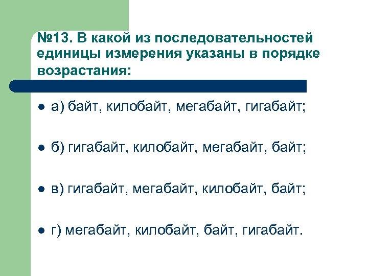 № 13. В какой из последовательностей единицы измерения указаны в порядке возрастания: l а)