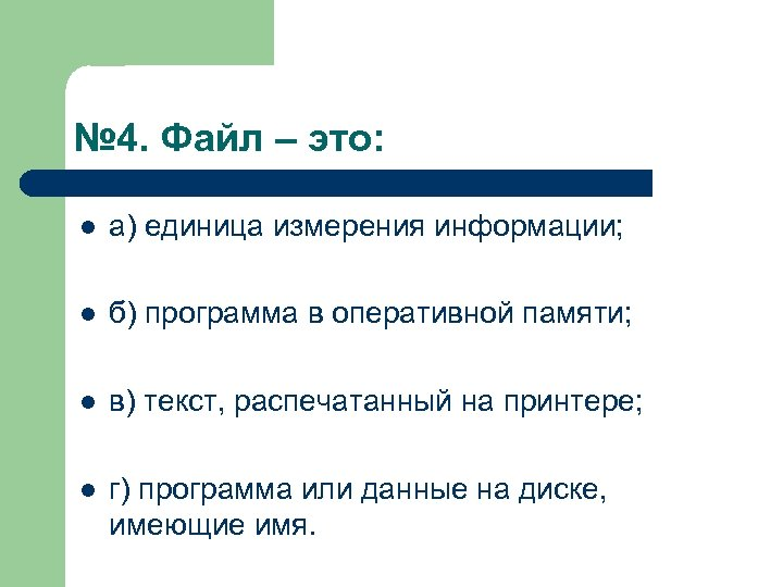 № 4. Файл – это: l а) единица измерения информации; l б) программа в
