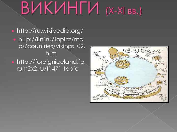 ВИКИНГИ (X-XI вв. ) http: //ru. wikipedia. org/ http: //ifni. ru/topics/ma ps/countries/vikings_02. htm http: