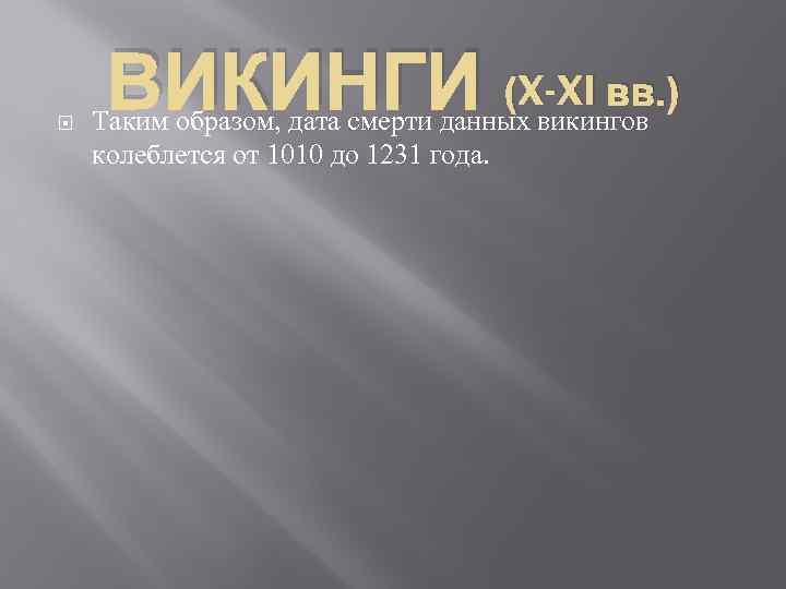 ВИКИНГИ (X-XI вв. ) Таким образом, дата смерти данных викингов колеблется от 1010