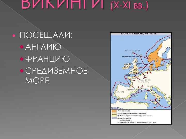 ВИКИНГИ (X-XI вв. ) ПОСЕЩАЛИ: АНГЛИЮ ФРАНЦИЮ СРЕДИЗЕМНОЕ МОРЕ