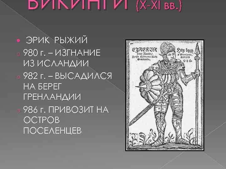 ВИКИНГИ (X-XI вв. ) ЭРИК РЫЖИЙ o 980 г. – ИЗГНАНИЕ ИЗ ИСЛАНДИИ o