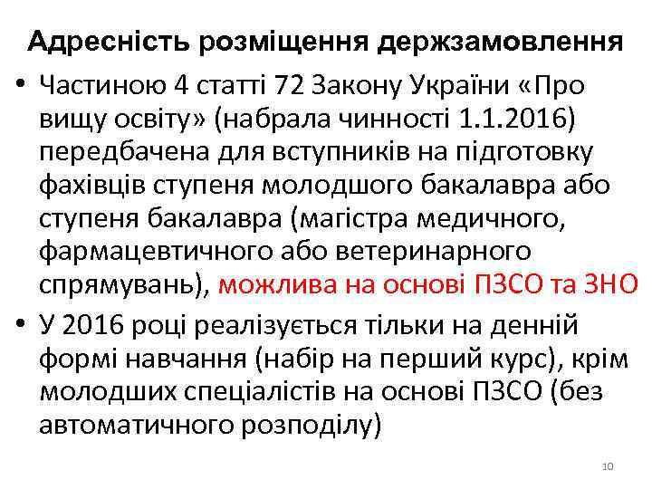 Адресність розміщення держзамовлення • Частиною 4 статті 72 Закону України «Про вищу освіту» (набрала