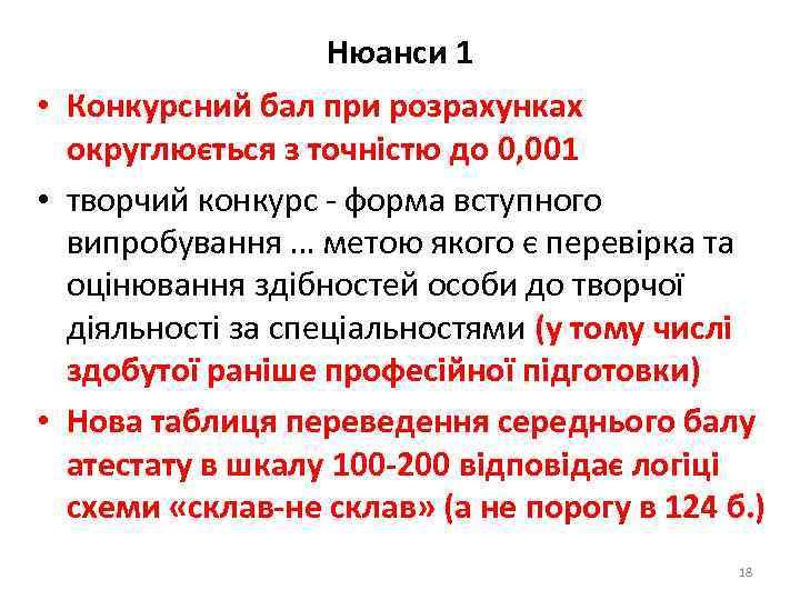 Нюанси 1 • Конкурсний бал при розрахунках округлюється з точністю до 0, 001 •