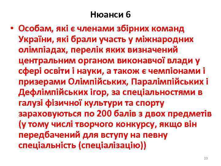 Нюанси 6 • Особам, які є членами збірних команд України, які брали участь у