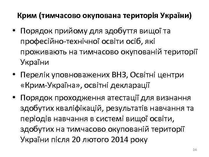 Крим (тимчасово окупована територія України) • Порядок прийому для здобуття вищої та професійно-технічної освіти