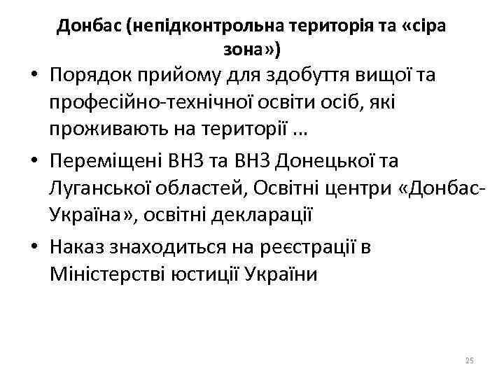 Донбас (непідконтрольна територія та «сіра зона» ) • Порядок прийому для здобуття вищої та