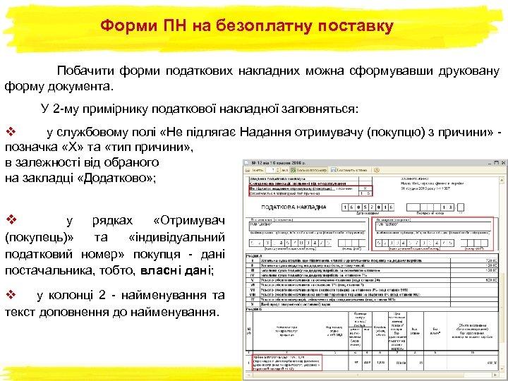 Форми ПН на безоплатну поставку Побачити форми податкових накладних можна сформувавши друковану форму документа.