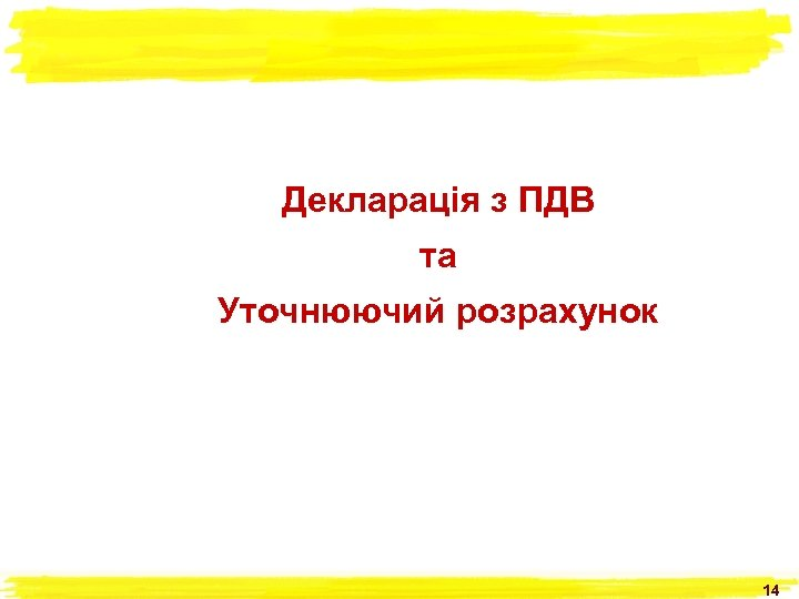 Декларація з ПДВ та Уточнюючий розрахунок 14